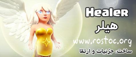 هیلر – Healer