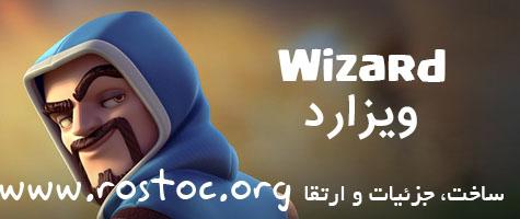 ویزارد – Wizard