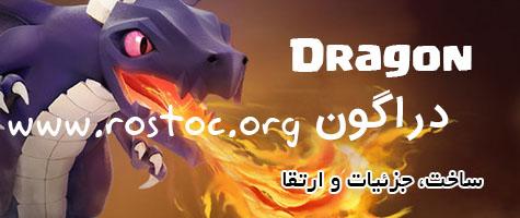 دراگون – Dragon