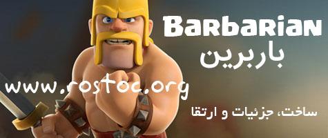 باربرین – Barbarian