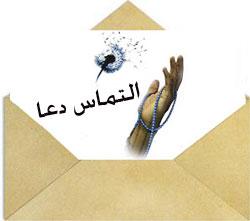 نمایش پست :اس ام اس التماس دعا