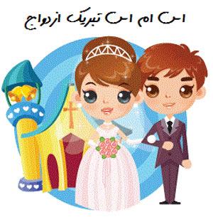 نمایش پست :اس ام اس روز ازدواج