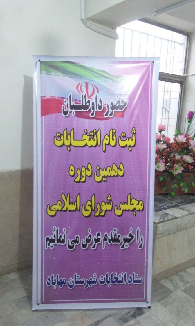 آمار و لیست کاندیداهای دهمین دوره مجلس شورای اسلامی در شهرستان مهاباد