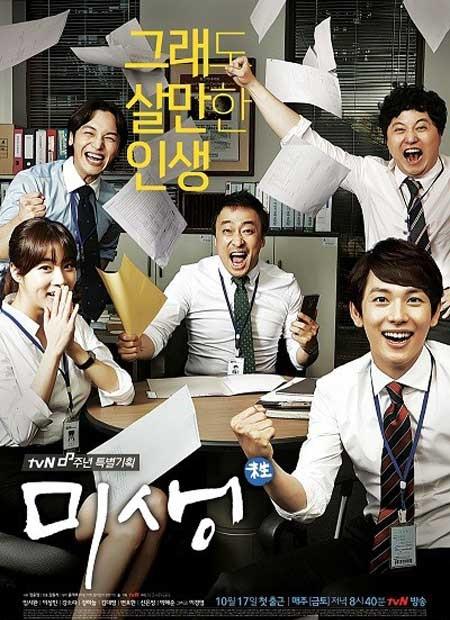 سریال کره ای زندگی ناتمام Misaeng
