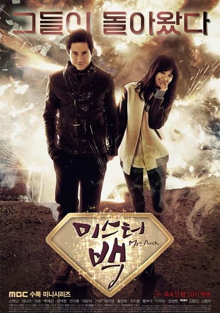 سریال کره ای آقای بک Mr Baek