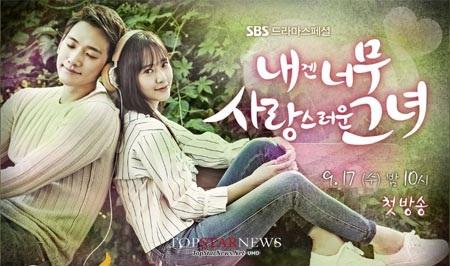 سریال کره ای دختر دوست داشتنی من My Lovely Girl