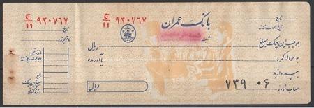 ایرانشهر (4).jpg (450×156)