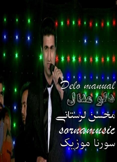 تاریخ فوت محسن لرستانی اجرای بسیار زیبای و فوق العاده محسن لرستانی با ریتم ...