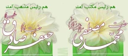 مولودی میلاد پیامبر اکرم و امام صادق + اس ام اس و اشعار میلاد پیامبر و امام صادق