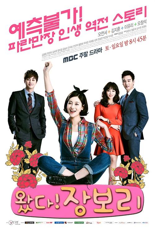 سریال کره ای جانگ بوری اینجاست Jang Bori is Here