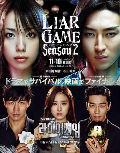 سریال کره ای بازی دروغین Liar Game