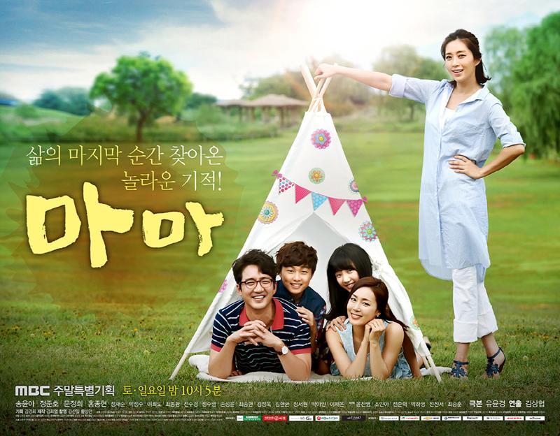 سریال کره ای مامان چیزی برای ترس نیست Mama Nothing to Fear