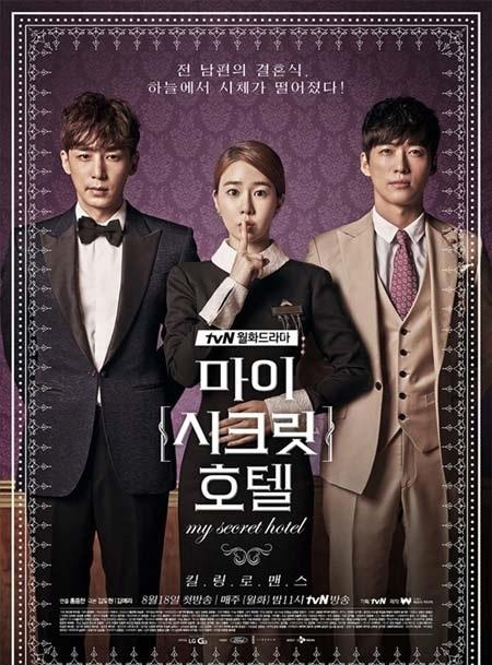 سریال کره ای راز هتل من My Secret Hotel
