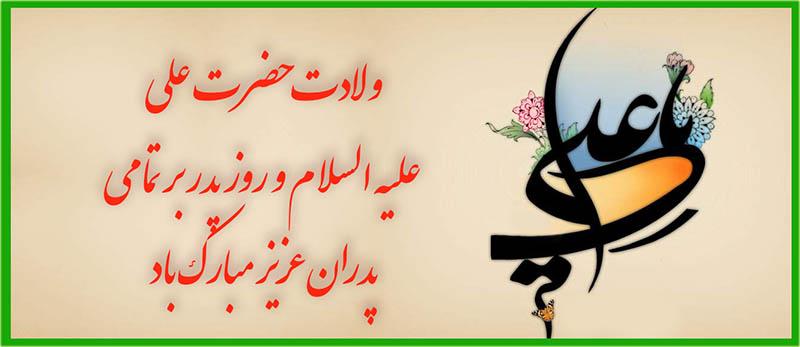 ولادت مولود کعبه علی (ع) مبارک باد