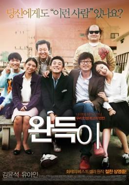 سریال کره ای تنگنا Punch