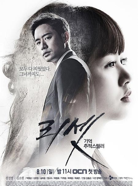 سریال کره ای برگشت Reset