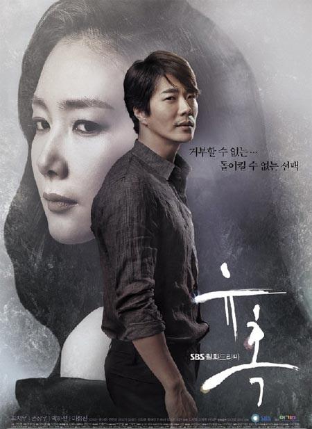 سریال کره ای فریب Temptation