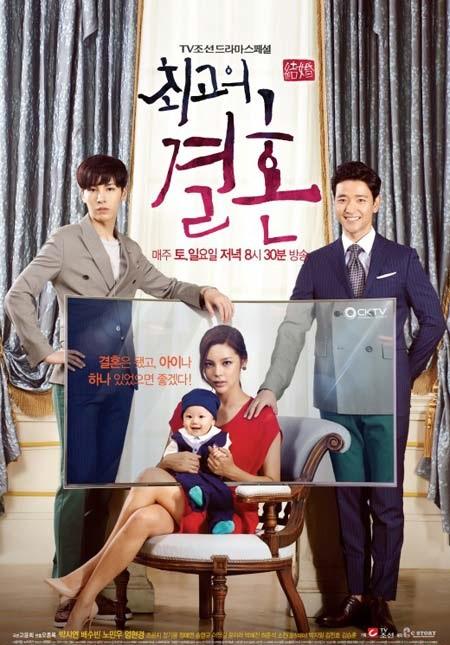 سریال کره ای بزرگترین عروسی The Greatest Marriage