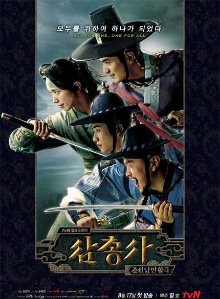 سریال کره ای سه تفنگدار The Three Musketeers