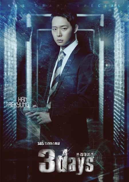 سریال کره ای سه روز Three Days
