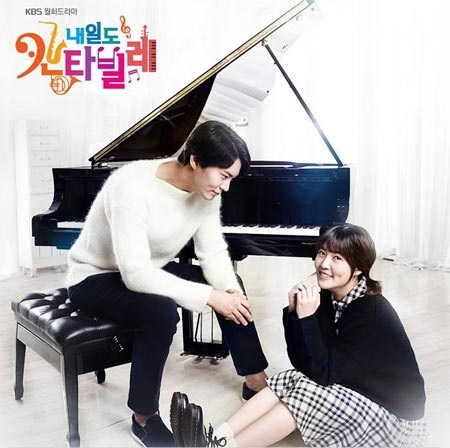 سریال کره ای موسیقی فردا Tomorrow Cantabile