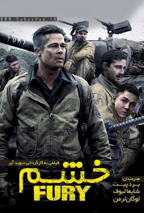 دانلود رایگان فیلم خشم Fury 2014 با دوبله فارسی
