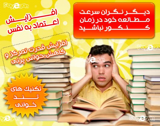کتاب آموزش صحیح مطالعه و تندخوانی ویژه دانشجویان و اساتید