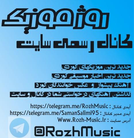 کانال روژ موزیک در تلگرام