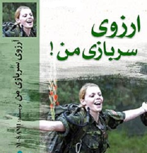 دانلود رایگان رمان م.سامی به نام ارزوی سربازی من