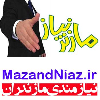 استخدام بازاریاب - مازندران