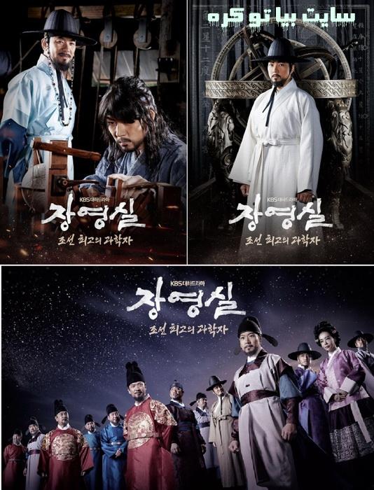 دانلود سریال کره ای جانگ یونگ شیل 2016 Jang Yeong Sil