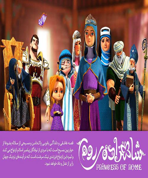 معرفی انیمیشن شاهزاده روم