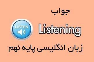 جواب (Listening) های کل کتاب زبان پایه نهم