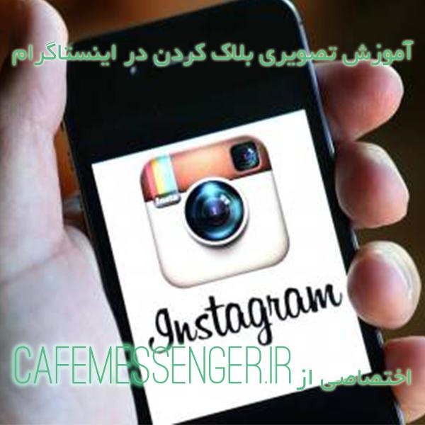 اموزش تصویری بلاک کردن در اینستاگرام و فهمیدن بلاک شدن