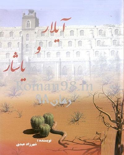 دانلود رایگان رمان عاشقانه شهرزاد عبدی به نام یاشار و آیلار
