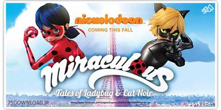 دانلود, سریال, انیمیشن, کارتون, رایگان, زیرنویس, کامل, فصل اول, کیفیت بالا, لینک مستقیم, فصل 1, داستان های معجزه آسا, free download, miraculous tales,سانسور
