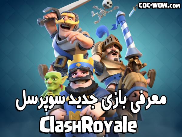 معرفی بازی جدید سوپرسل Clash Royale + لینک دانلود + ویدئو