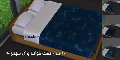دانلود 10 مدل تخت خواب برای sims 4