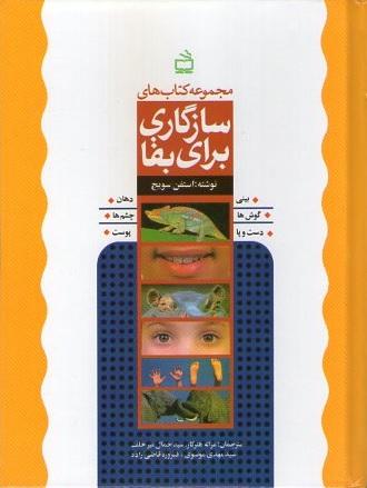کتاب - همه مجموعه سازگاری برای بقا در یک کتاب