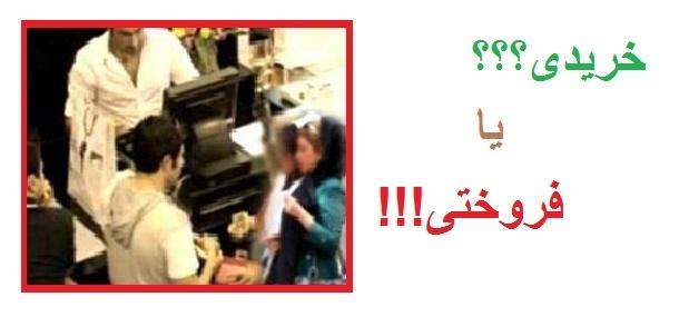 خریدی یا فروختی!!!؟