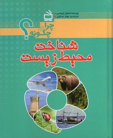 کتاب - مجموعه چرا و چگونه؟ - شناخت محیط زیست