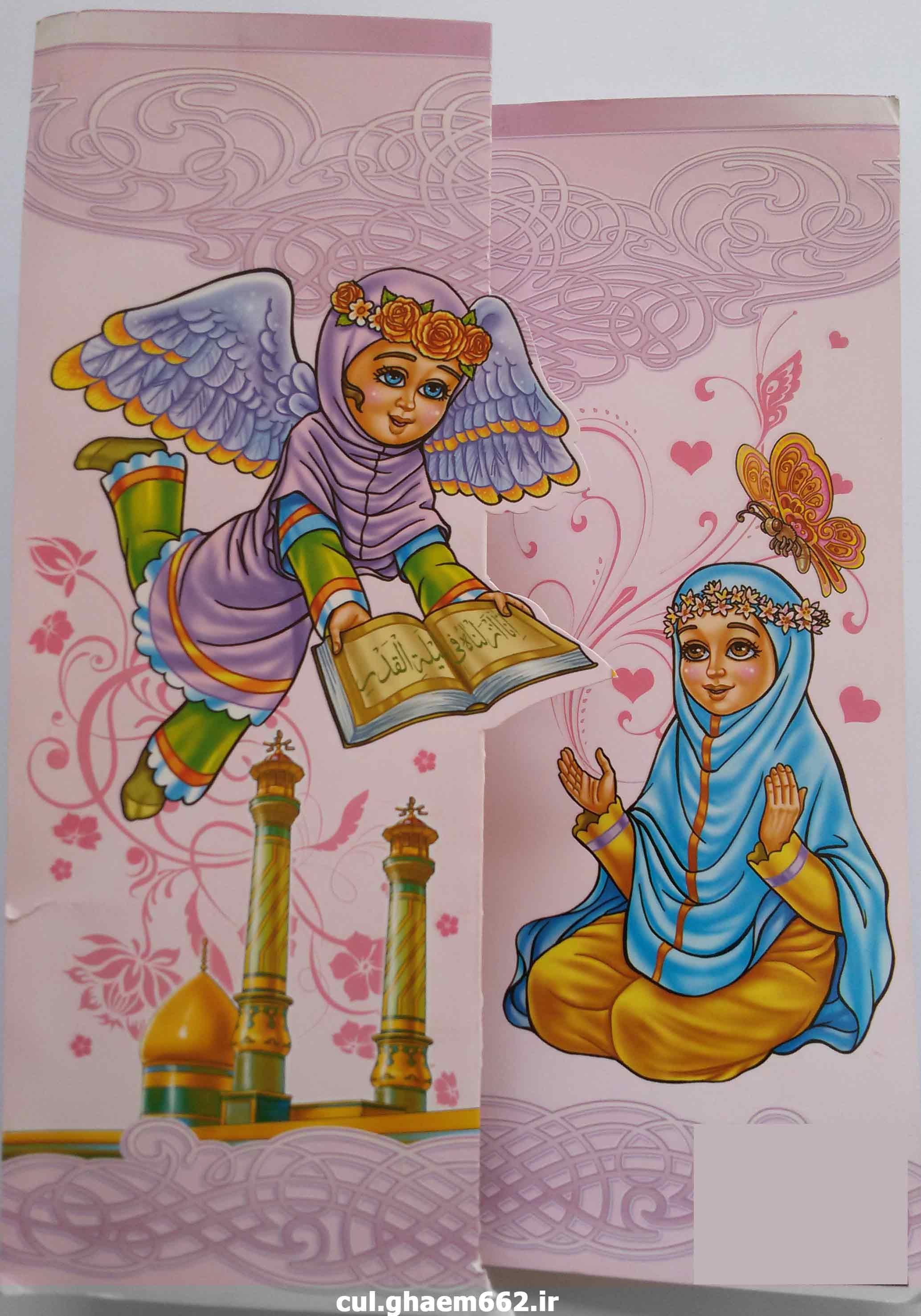 لوح جشن عبادت - کد20