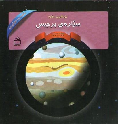 کتاب - منظومه ی خورشیدی - بزرگترین سیاره - سیاره ی برجیس