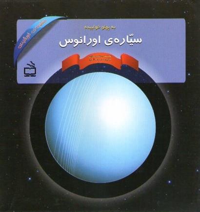 کتاب - منظومه خورشیدی - به پهلو خوابیده - سیاره ی اورانوس