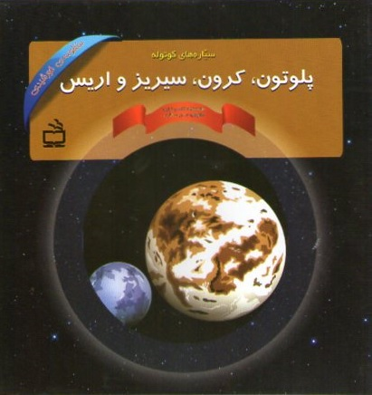کتاب - منظومه خورشیدی - سیاره های کوتوله - پلوتون، کرون، سیریز و اریس