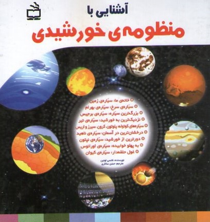 کتاب - آشنایی با منظومه خورشیدی