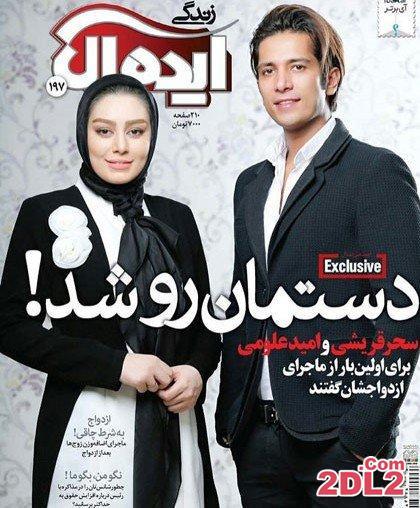 عکس جدید منتشر شده از سحر قریشی و همسرش