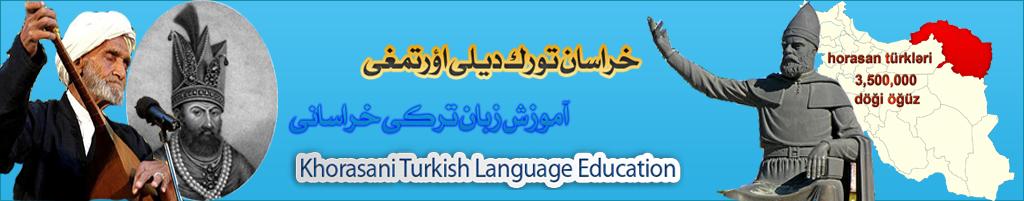 آموزش ترکی خراسانی