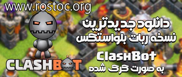 دانلود رایگان ربات کلش اف کلنس  ClashBot ورژن 7.9.2
