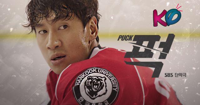 دانلود مینی سریال کره ای جن(روح) Puck 2016